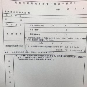 運転 免許 更新 福岡 【免許更新】福岡(花畑)運転免許試験場は朝イチが一番混む