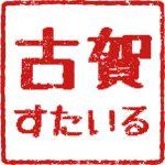 2021年福岡県知事選挙 せんきょ割店舗一覧ページ
