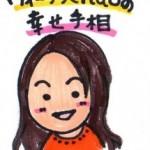 辰原 奈緒