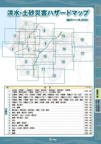 洪水土砂災害ハザードマップ全体
