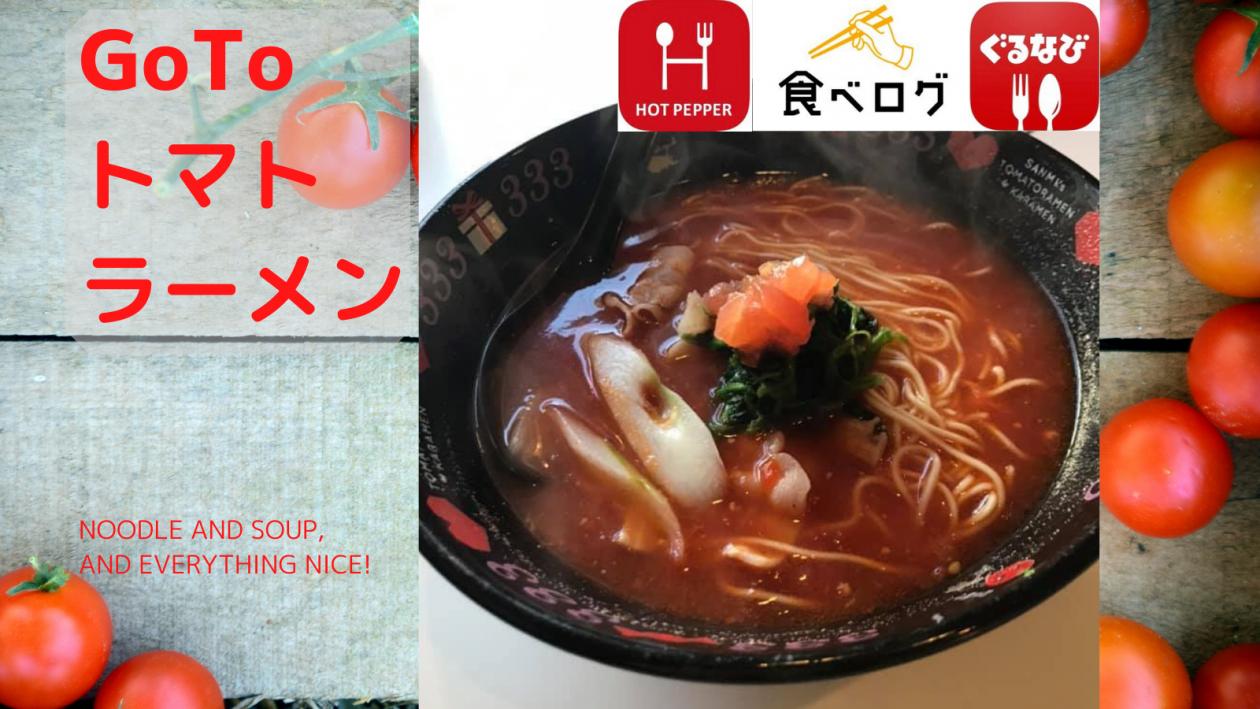 元祖トマトラーメン三味(333)古賀駅店でGoToEatキャンペーン初体験!!冷凍トマトラーメンでおうちトマト鍋!ネット予約もおすすめです!