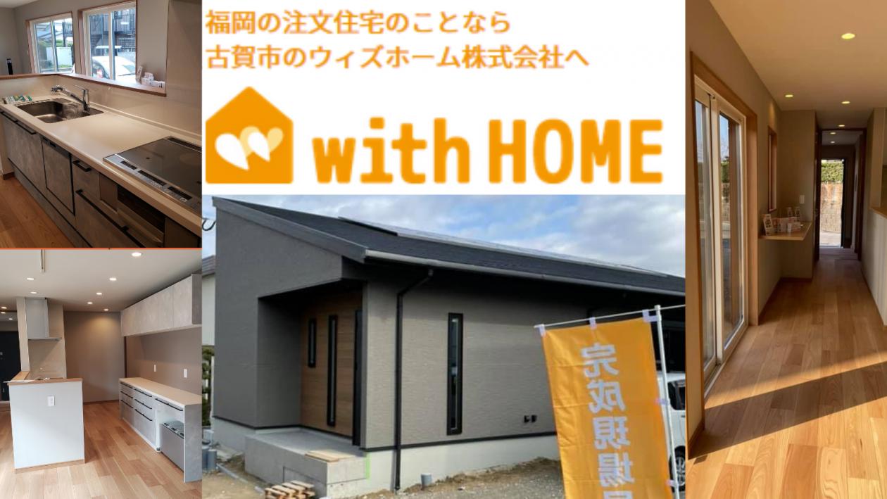 日本全国からお問合せ殺到の「古賀市の工務店ウィズホーム(withHOME)」さんの完成見学会に行ってきました