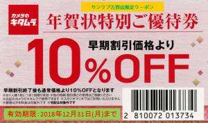 「年賀状10%OFF」!!:カメラのキタムラ サンリブ古賀店よりご案内。