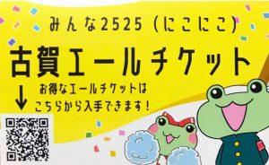 古賀エールチケット