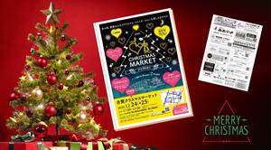 古賀クリスマスマーケット2020